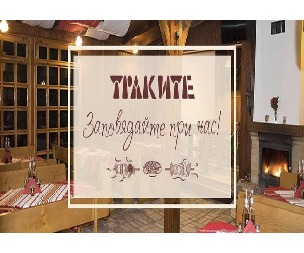 "Restaurant-pizza ""Trakite"""