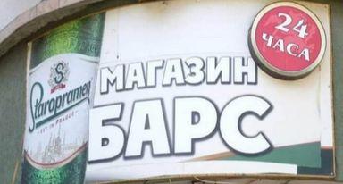 БАРС 09 -ХРАНИТЕЛЕН МАГАЗИН