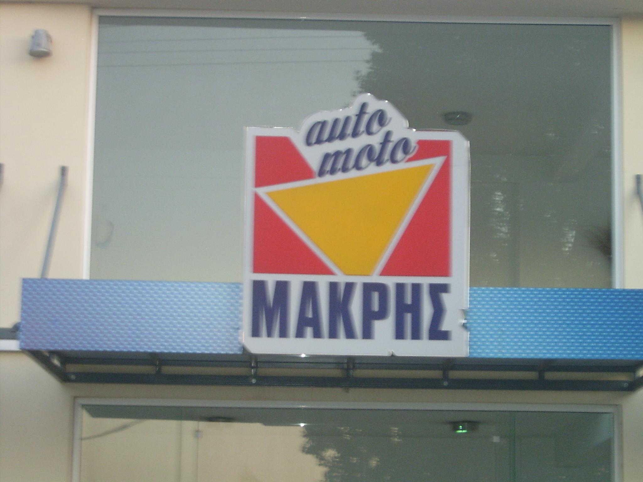 AUTO MOTO MAKRIS
