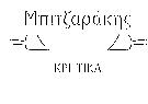 Μπιτζαράκης - Παραδοσιακά Κρητικά Προϊόντα