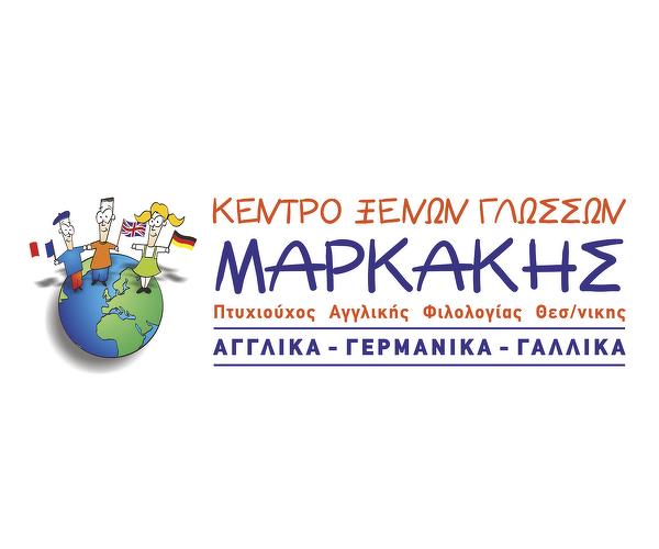 Μαρκάκης - Κέντρο Ξένων Γλωσσών