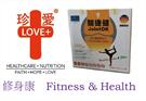 修身康  Fitness & Health