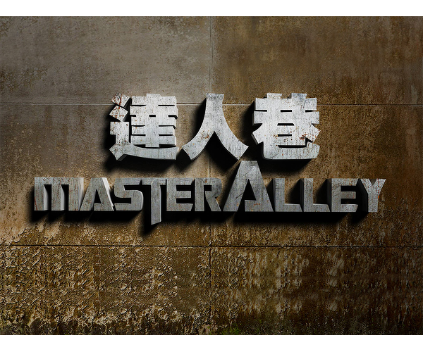 Master Alley 達人巷
