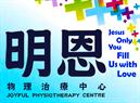 Joyful Physiotherapy Centre 明恩物理治療中心