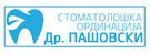 Stomatoloshka ordinacija Dr. Pashovski