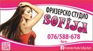 Frizerko Studio SOFIJA