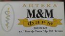 PZU-apteka M&M FARM Tetovo