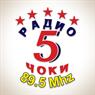 RADIO 5 CHOKI Prilep