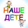 NASHE DETE-BOZHINOV