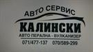 KALINSKI KUMANOVO