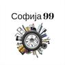 SOFIJA 99